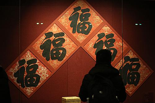 """观众在展厅观赏""""福""""字。新华社记者 张传奇 摄"""